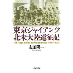 Images of 1935年の野球